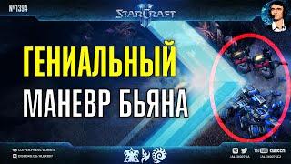 ХИТРОСТЬ ЧЕМПИОНОВ: ByuN, Clem, Serral, Zest в лучших играх All Stars Champions Brawl по StarCraft 2