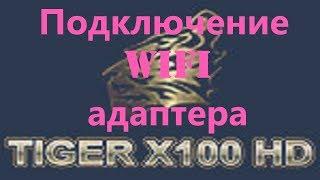 подключение  WIFI адаптера на тюнере Tiger Х90hd и Tiger Х100hd