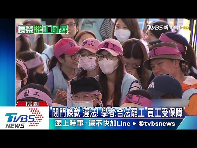 """戰線1個月? 長榮恐""""閉門條款""""罷工空服難回"""