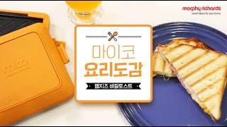 [마이코] 토스티로 만드는 5분 뚝딱 햄치즈바질토스트