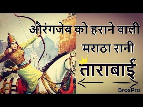 #tarabai #swarajya Maharani Tarabai - Queen of Swarajya | Untold Story (Full Info in Hindi)- BrosPro