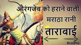 #tarabai #swarajya Maharani Tarabai - Queen of Swarajya | Untold Story (Full Info in Hindi)- BrosPro