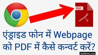 How to Convert Webpage to Pdf in Android Phone | Turn Webpage into Pdf | Save Page as Pdf (Hindi)
