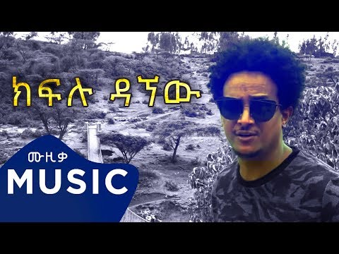Kiflu Dagnew - Ayqebxekn'ye   ኣይቀብጸክን'የ - New Eritrean Music 2018 (Official Video)
