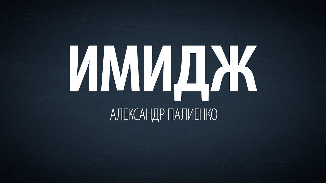 Александр Палиенко - Имидж.