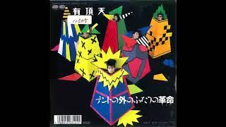 From the テントの外のふたつの革命 single (1987)