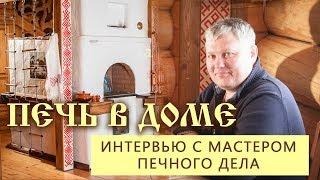 Печь в доме. Интервью с мастером печного дела Романом Мирошниковым