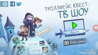 Троллфейс квест тв шоу прохождение 1)