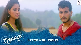Rajahamsa Interval Fight | Gowrishikar, Ranjani Raghavan