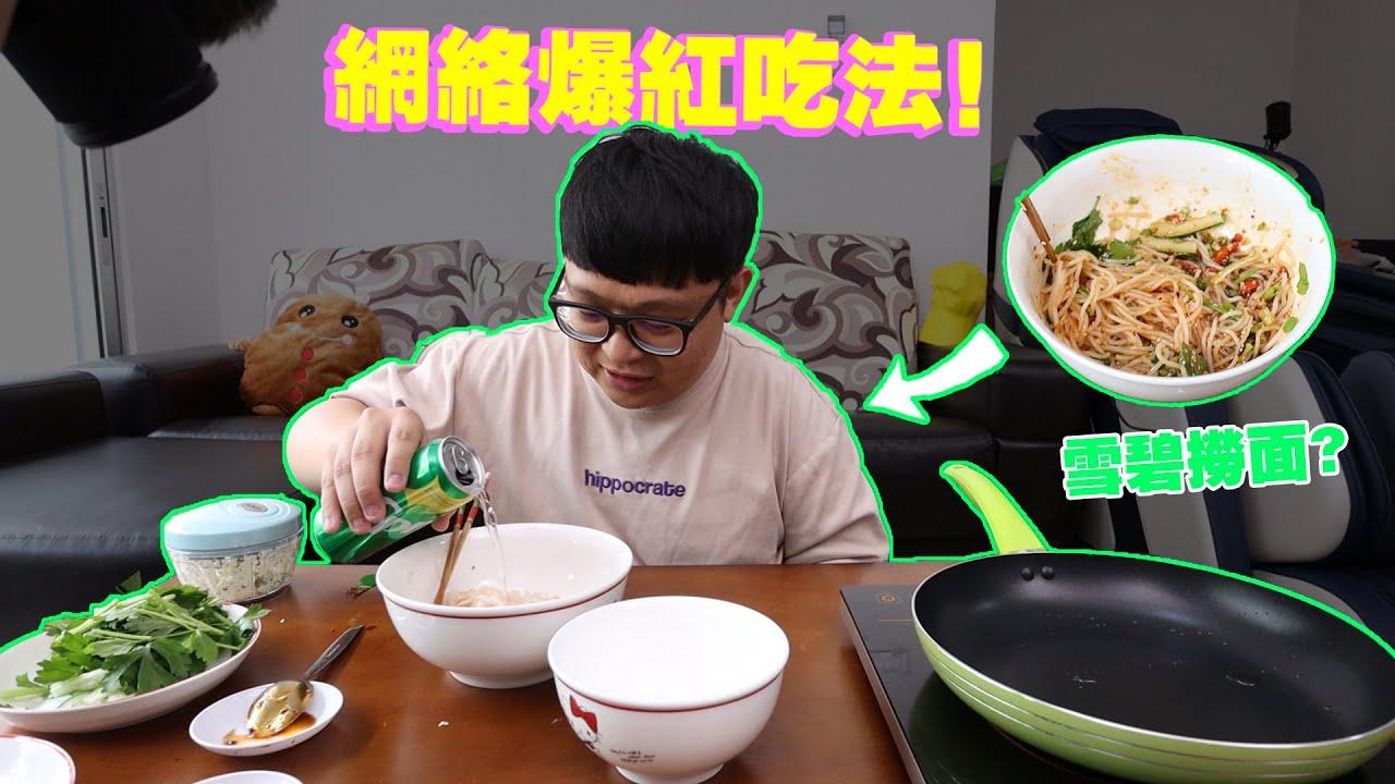 網絡爆紅吃法!用雪碧來撈麵?!熱油一倒超吸引!沒想到是那麽好吃的!!