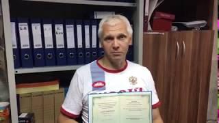 Отзыв о прохождении курсов повышения квалификации - Журкин С.Г.