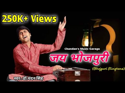 JAI BHOJPURI | ringtone | chandan singh