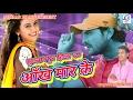 सुल्तानपुर हिला दऽ आँख मार के - Sultanpur Hilada Ankh Marke - Lavkush Nishad, Deepak - Hot Song 2017