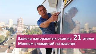 видео Преимущества и недостатки алюминиевых окон в сравнении с пластиковыми окнами