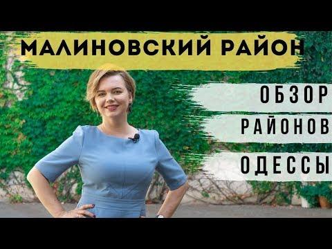 Обзор Малиновского района Одессы.  Недвижимость Одессы