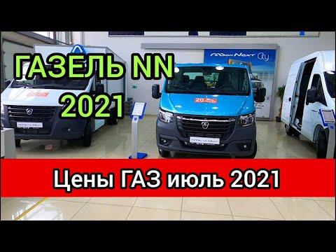 Автосалон ГАЗ цены