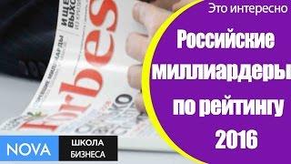 ➤ Форбс - самые богатые люди России 2016. Топ самых богатых людей России 2016.