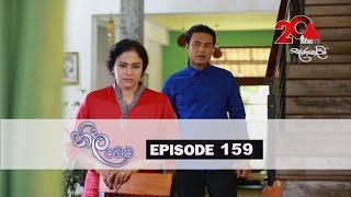 Neela Pabalu | Episode 159 | 19th December 2018 | Sirasa TV Thumbnail