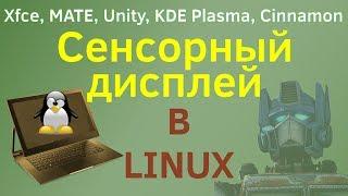 Сенсорный дисплей и Linux. Основы использования touch screen в разных окружениях.
