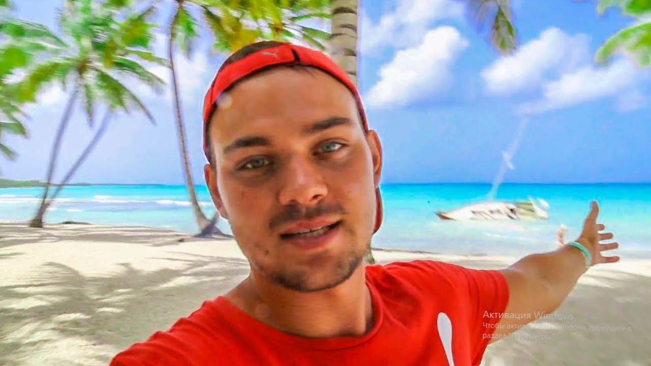 Остров Саона. Дикий пляж. Кто Живет на острове? - YouTube