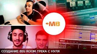 Создание Big Room трека с нуля [UNIX project]