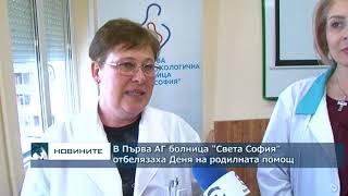 У Першій ГІНЕКОЛОГІЧНІ лікарні ''Світ Софії'' відзначили День родилната допомога