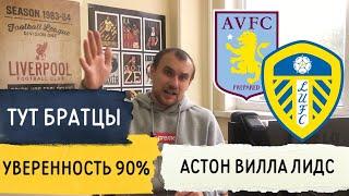 Астон Вилла Лидс прогноз на футбол Англия Премьер Лига 6 Тур 23 октября прогнозы на спорт