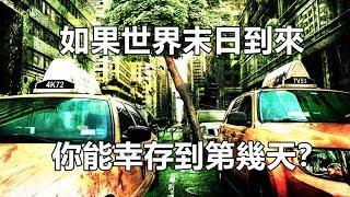 【詭世奇譚】如果世界末日到來,你能幸存到第幾天?