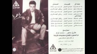 Amr Diab - Ba7lam / عمرو دياب - بحلم