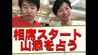 相席スタート山添寛の運勢!