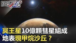 矮行星地位都不保!冥王星是10億顆「彗星」組成 地表現甲烷沙丘? 關鍵時刻 20180601-3 黃創夏