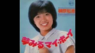 榊原郁恵さんの可愛い歌い方で、少し大胆な歌詞に胸をドキドキさせて、...