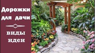 видео Виды садовых дорожек: гравийные, кирпичные, из камня или бетона