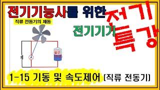 1-15 전기기능사 필기 (전기기기) 직류 전동기의 기…