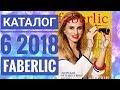 ФАБЕРЛИК ЖИВОЙ КАТАЛОГ 6 2018 РОССИЯ|СМОТРЕТЬ ОНЛАЙН НОВИНКИ|ВЕСЕННИЙ CATALOG 6|FABERLIC СКИДКИ