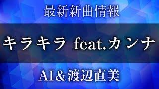 AI&渡辺直美、ドラマ『カンナさーん!』主題歌配信スタート ラジオ局内...