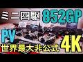 【4K】ミニ四駆世界最大バッコブGP【PV】#mini4wd #852GP  #TAMIYA