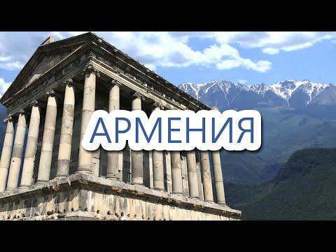Армения в мае за три дня. Ереван, Гарни, Татев.