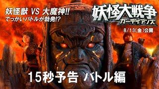 『妖怪大戦争 ガーディアンズ』8月13日(金)公開!【バトル編】TVスポット