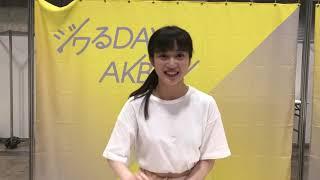 2019/08/10 「ジワるDAYS」劇場盤発売記念大握手会の1S動画会で、ちっひーから夏の注意の言葉をいただきました。 #川上千尋 #NMB48 #ジワるDAYS.