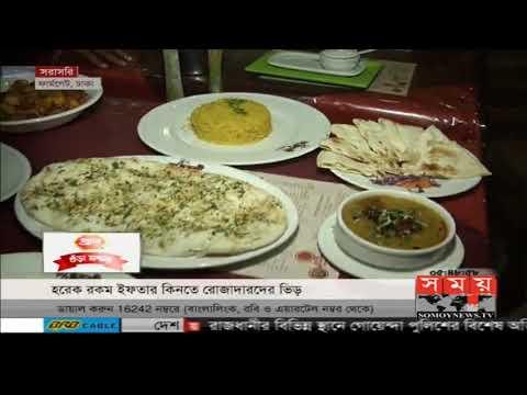 Dhaka Ifter | ফার্মগেটে রমজানে বিশাল ইফতারের আয়োজন | Somoy TV Live