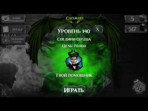 Обзор на игру Малефисента Звездопад