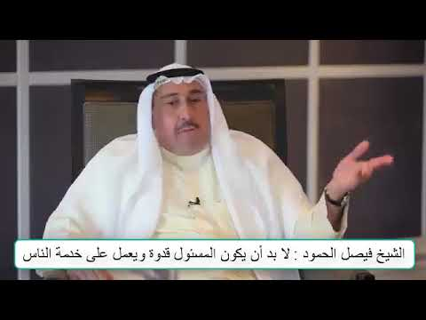 الشيخ فيصل الحمود : لابد أن يكون المسئول قدوة ويعمل على خدمة الناس
