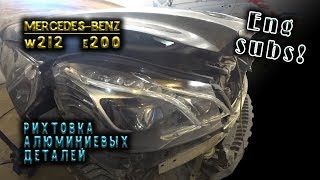 #93 [Mercedes W212] Ремонт алюминиевого авто Body Repair
