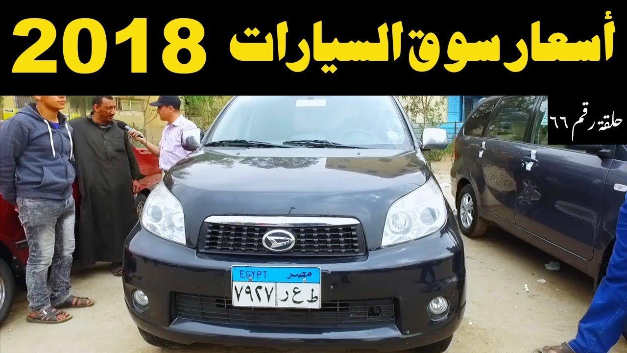 ملك السيارات اسعار السيارات المستعملة فى مصر حلقة رقم 66 Youtube