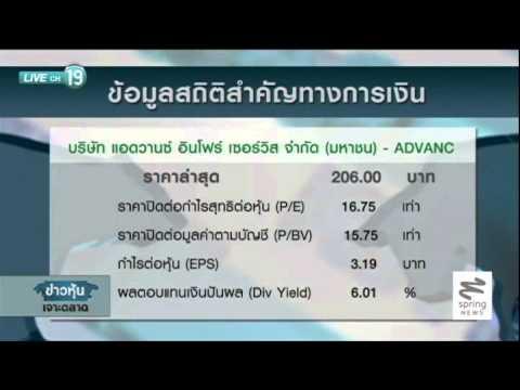 ข่าวหุ้นเจาะตลาด 30/7/57 : ADVANC แนวโน้มจ่ายปันผลสูง