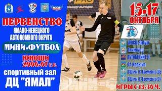 Первенство ЯНАО по мини футболу среди юношей 2006 2007 гг р День 1