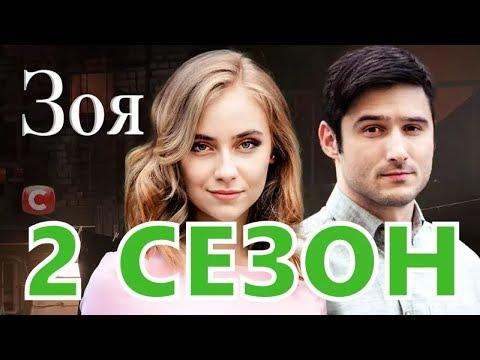Зоя 2 сезон 1 серия (9 серия) - Дата выхода