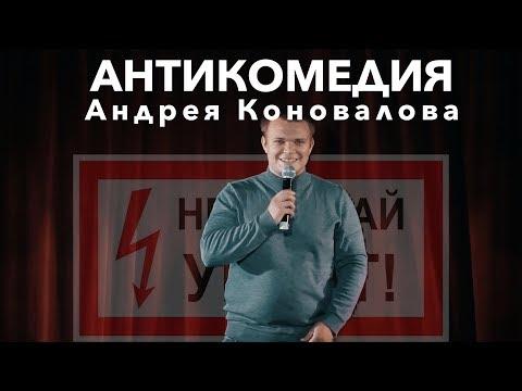 Стендап   Андрей Коновалов   Антикомедия