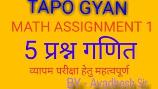 Maths Assignment 1 for Vyapam Exam   TAPO GYAN - ONLINE TAIYARI
